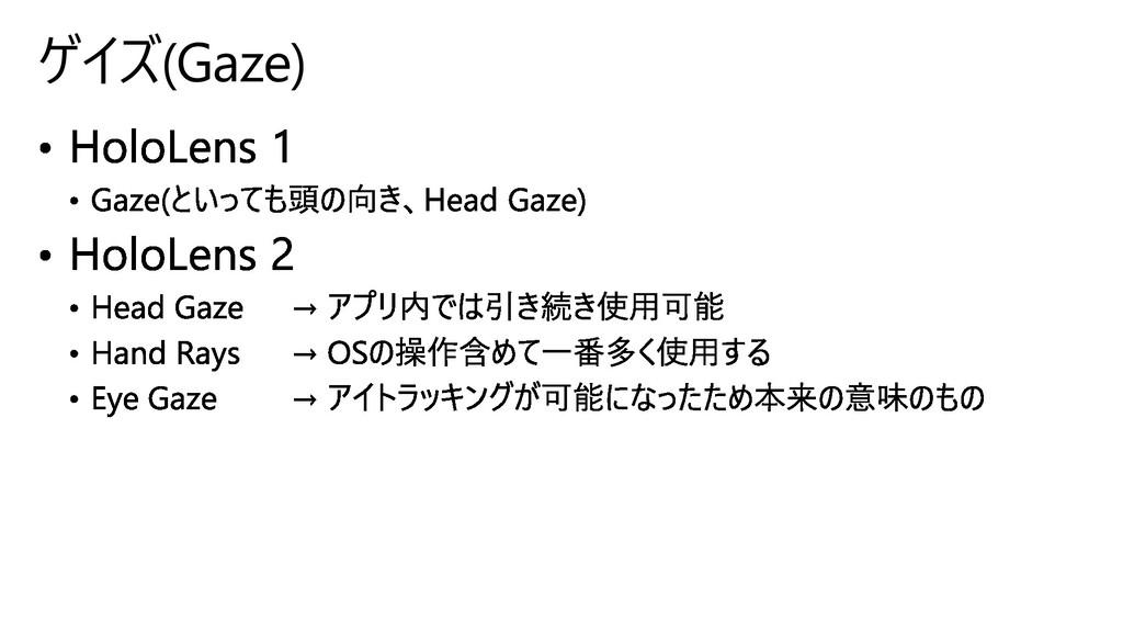 ゲイズ(Gaze)