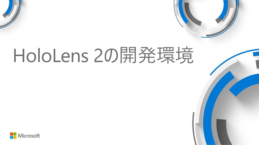 HoloLens 2の開発環境
