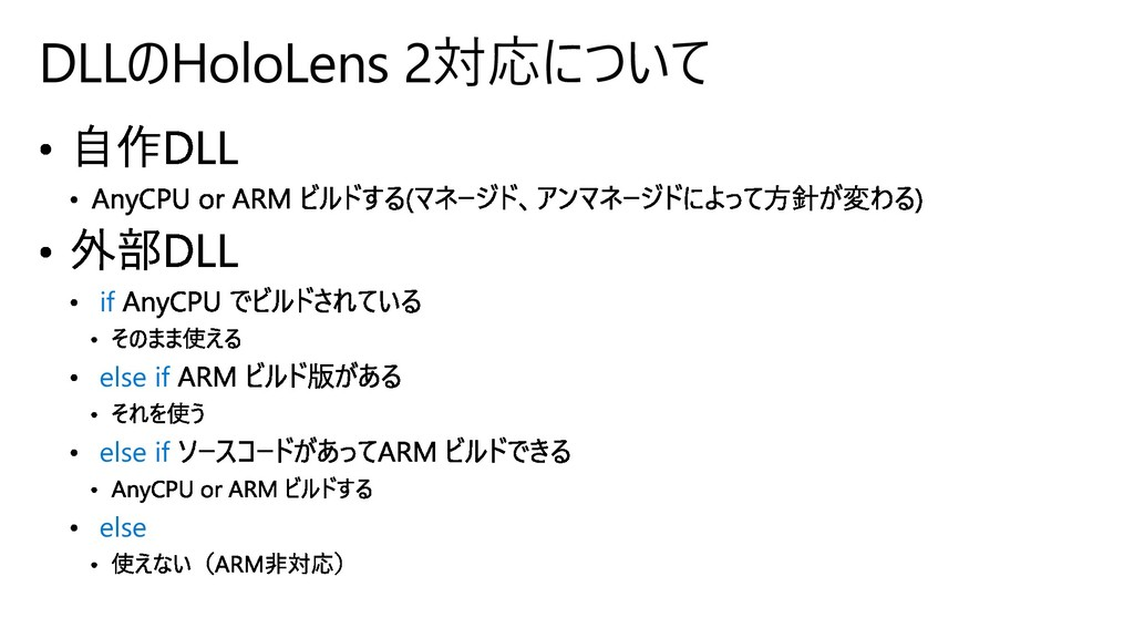 if else if else if else DLLのHoloLens 2対応について