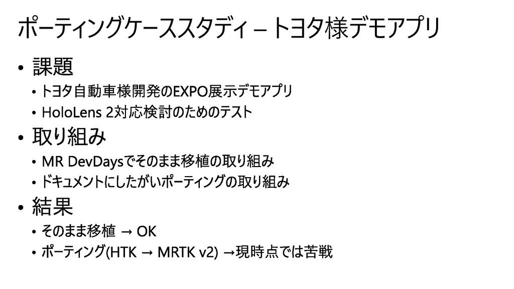 ポーティングケーススタディ – トヨタ様デモアプリ