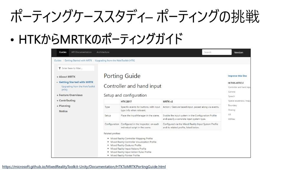 ポーティングケーススタディ– ポーティングの挑戦 https://microsoft.gith...