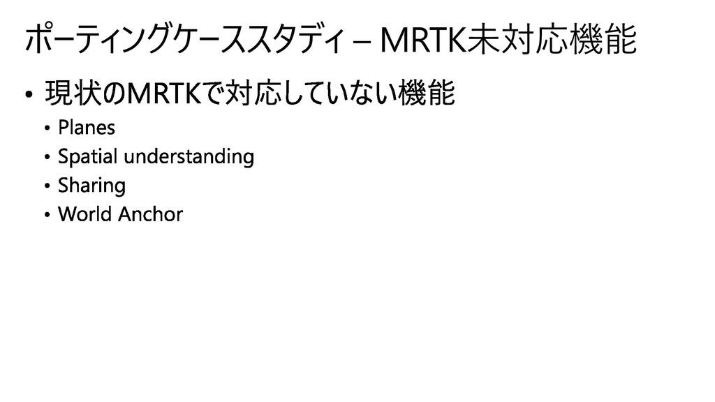 ポーティングケーススタディ – MRTK未対応機能