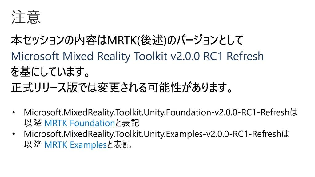 注意 Microsoft Mixed Reality Toolkit v2.0.0 RC1 R...