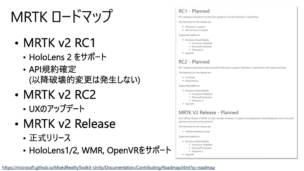 MRTK ロードマップ https://microsoft.github.io/MixedRe...