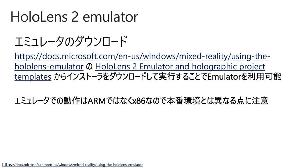 HoloLens 2 emulator エミュレータのダウンロード https://docs....
