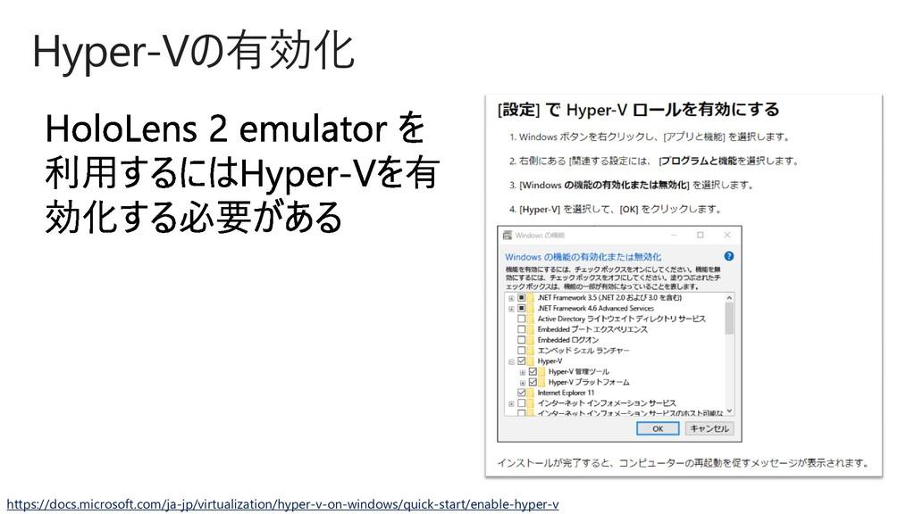 Hyper-Vの有効化 https://docs.microsoft.com/ja-jp/vi...