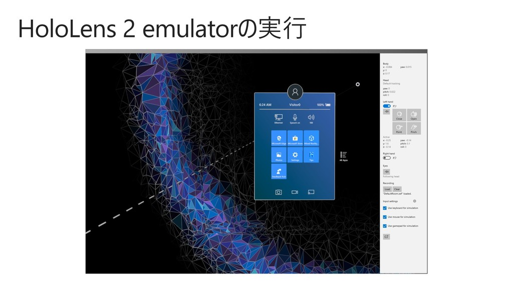 HoloLens 2 emulatorの実行