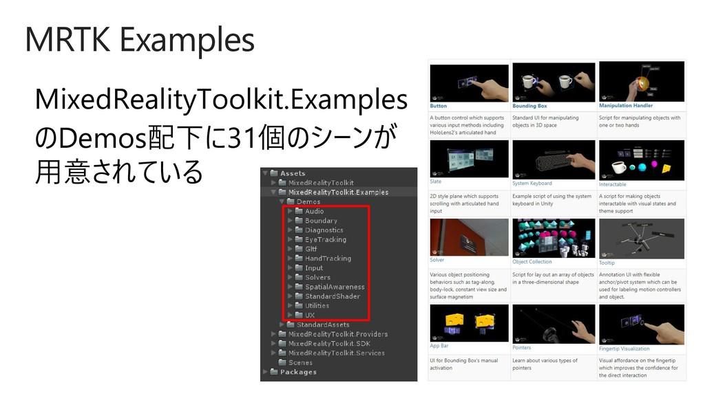 MRTK Examples MixedRealityToolkit.Examples のDem...