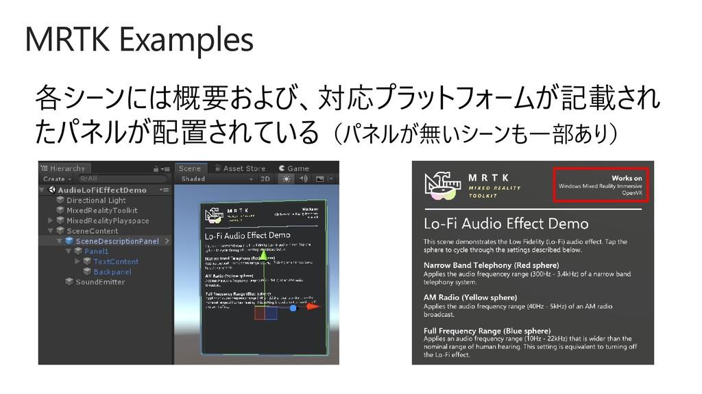 MRTK Examples 各シーンには概要および、対応プラットフォームが記載され たパネルが...