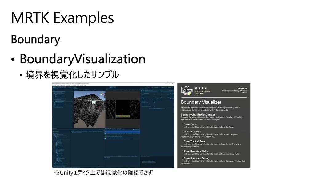 MRTK Examples ※Unityエディタ上では視覚化の確認できず