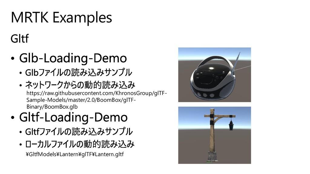 MRTK Examples ¥GltfModels¥Lantern¥glTF¥Lantern....