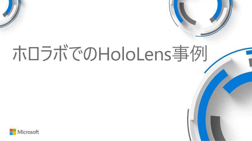 ホロラボでのHoloLens事例