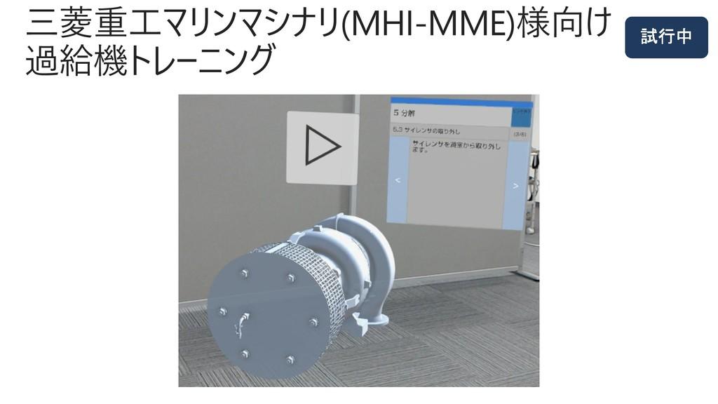 三菱重工マリンマシナリ(MHI-MME)様向け 過給機トレーニング