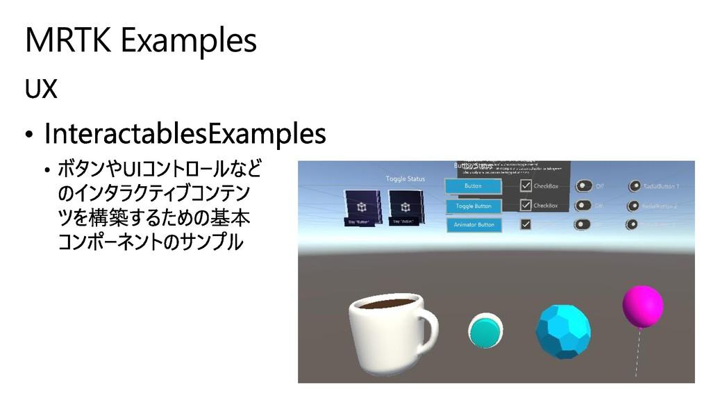 MRTK Examples