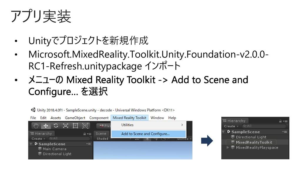 アプリ実装 • Unityでプロジェクトを新規作成 • Microsoft.MixedReal...