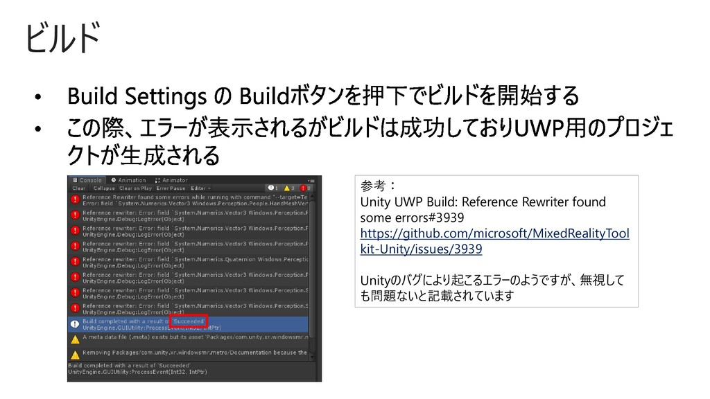 ビルド 参考: Unity UWP Build: Reference Rewriter fou...