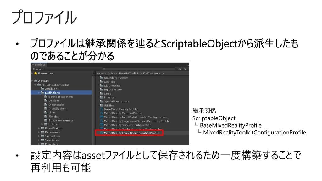 プロファイル • 設定内容はassetファイルとして保存されるため一度構築することで 再利用も...