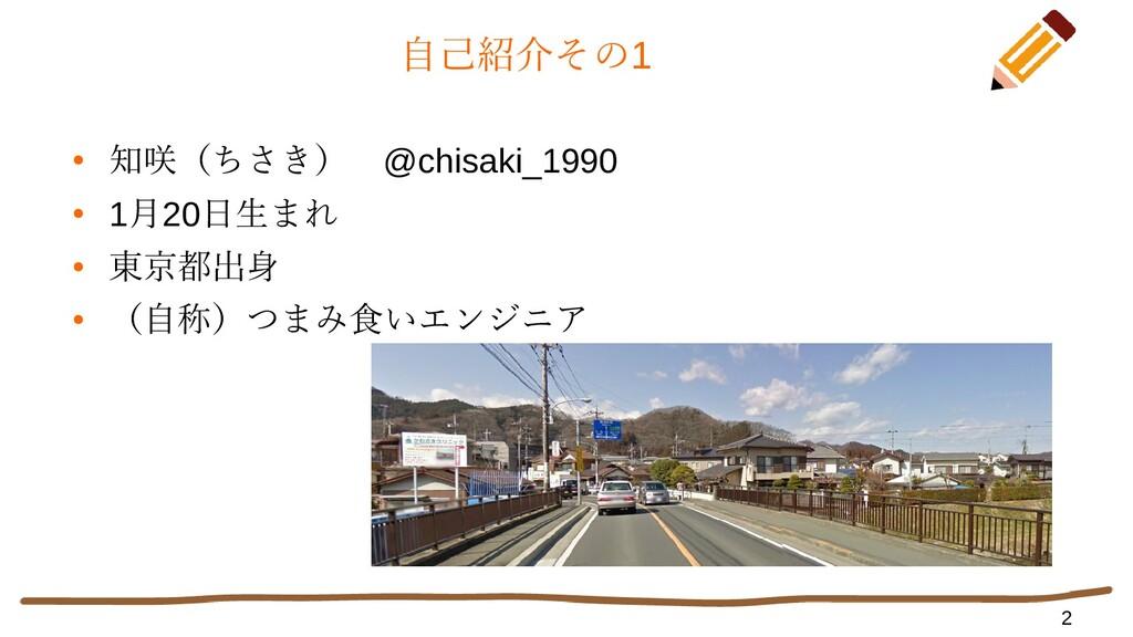 2 自己紹介その1 ● 知咲(ちさき) @chisaki_1990 ● 1月20日生まれ ● ...