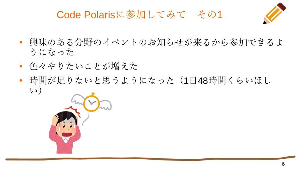 6 Code Polarisに参加してみて その1 ● 興味のある分野のイベントのお知らせが来...