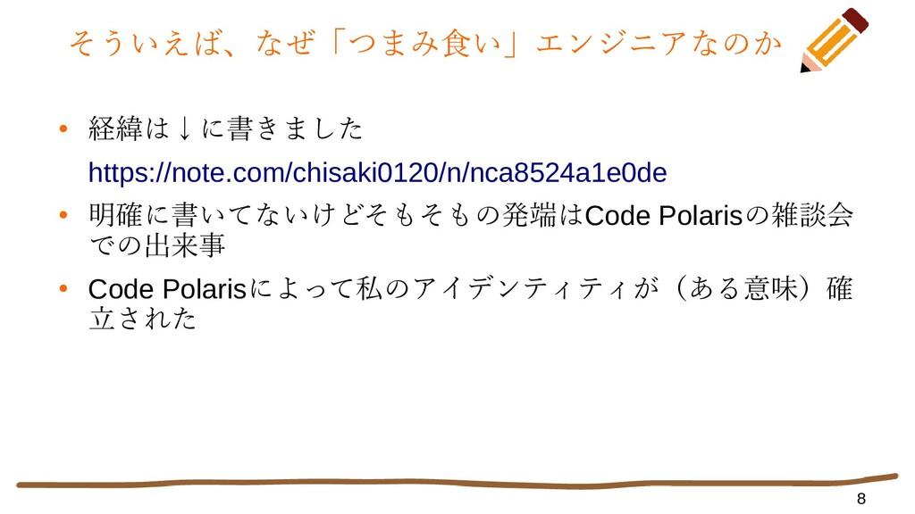 8 ● 経緯は↓に書きました https://note.com/chisaki0120/n/n...
