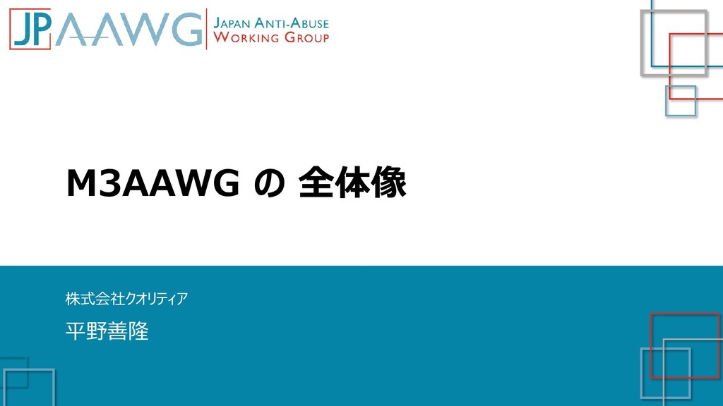M3AAWG の 全体像 株式会社クオリティア 平野善隆