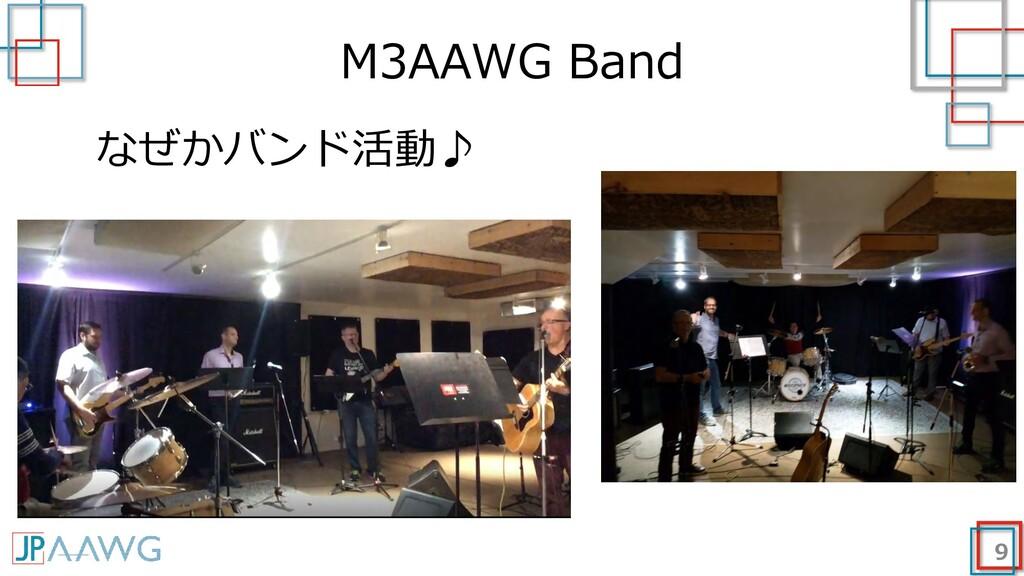 M3AAWG Band 9 なぜかバンド活動♪