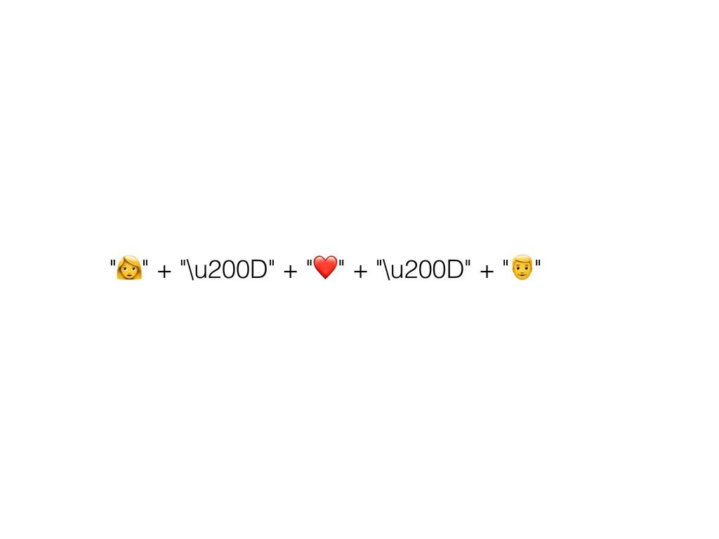 """""""$"""" + """"\u200D"""" + """"❤"""" + """"\u200D"""" + """"&"""""""