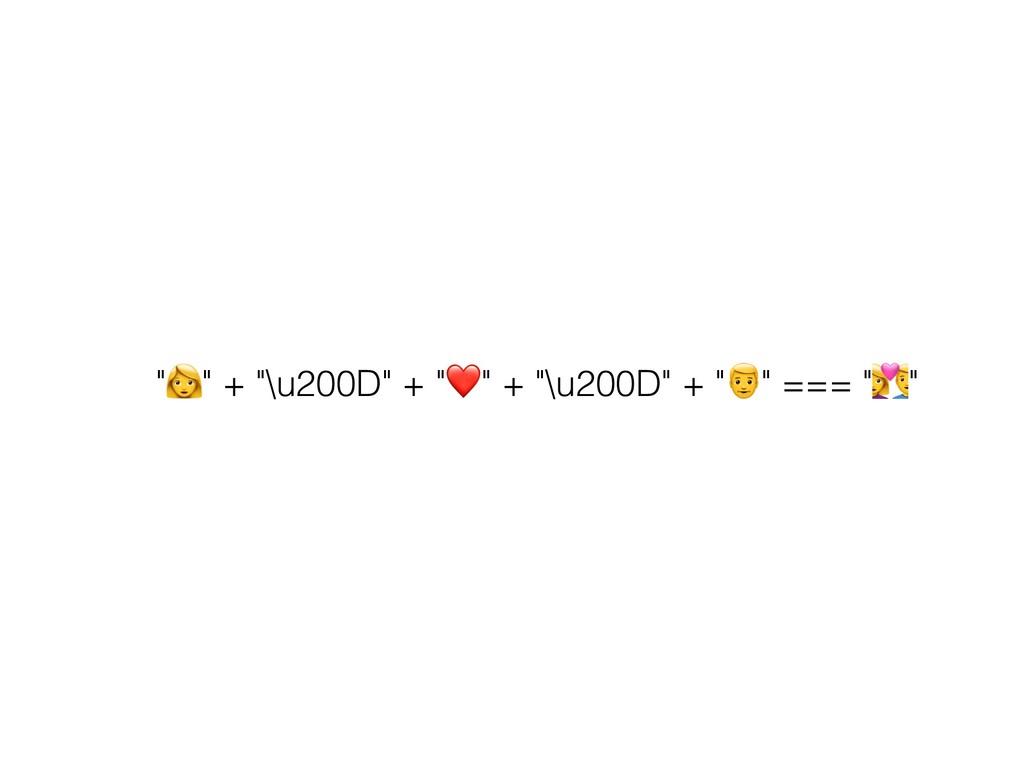 """""""$"""" + """"\u200D"""" + """"❤"""" + """"\u200D"""" + """"&"""" === """"'"""""""