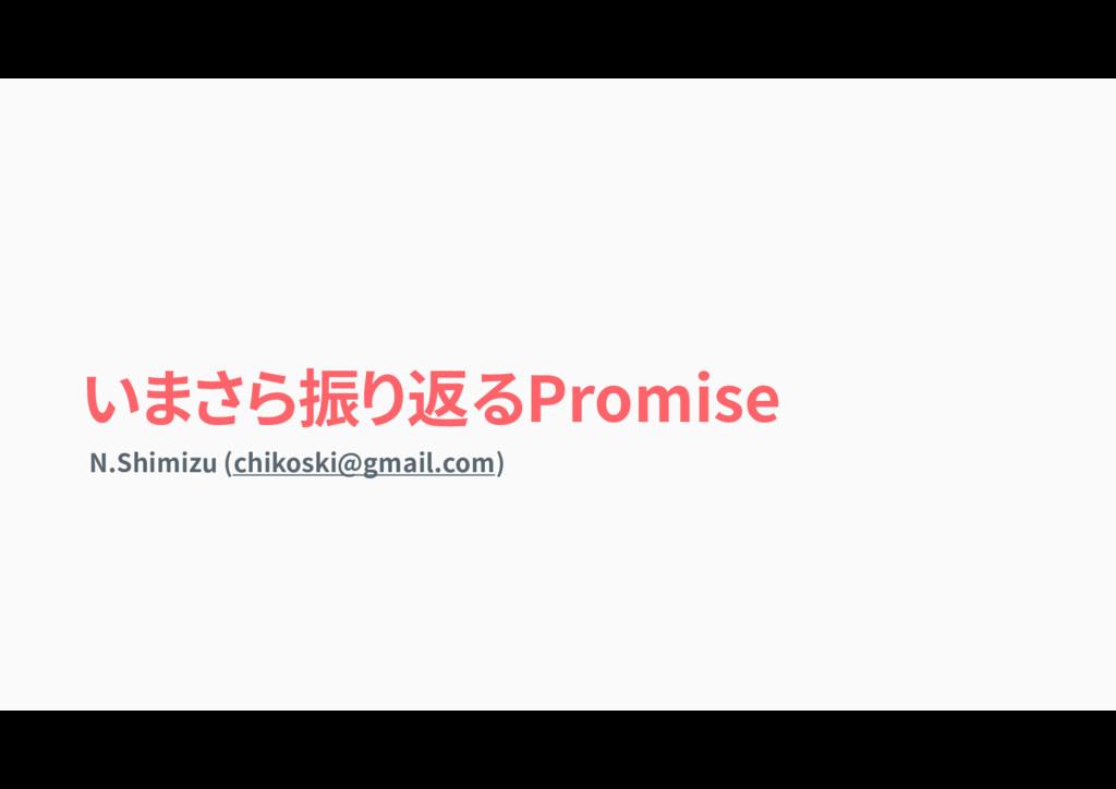 いまさら振り返るPromise N.Shimizu (chikoski@gmail.com)