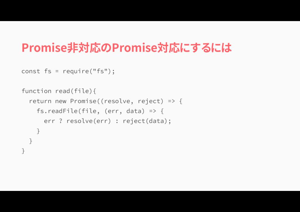 Promise非対応のPromise対応にするには DPOTUGTSFRVJSF G...