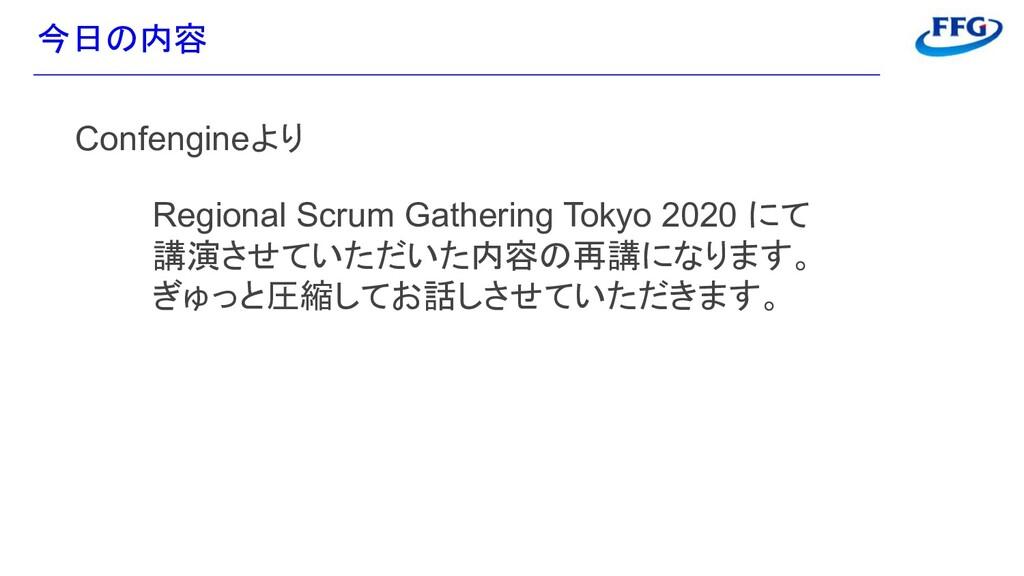 今日の内容 Regional Scrum Gathering Tokyo 2020 にて 講演...