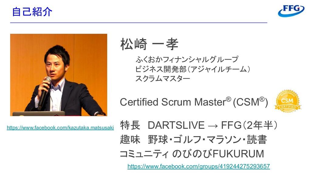 自己紹介 https://www.facebook.com/kazutaka.matsusak...