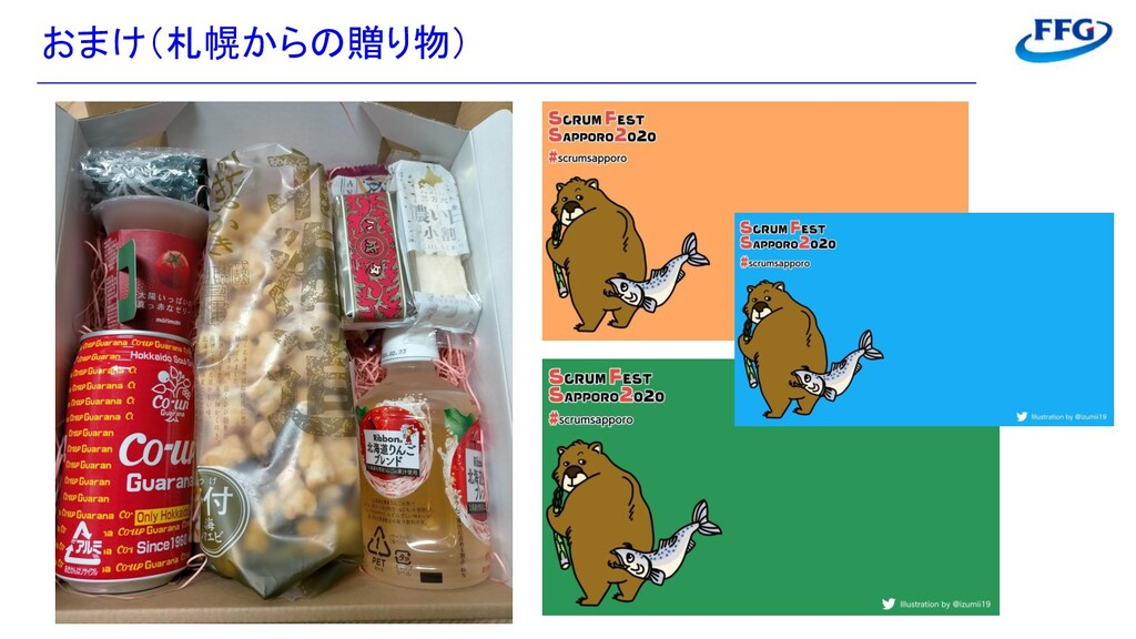 おまけ(札幌からの贈り物)