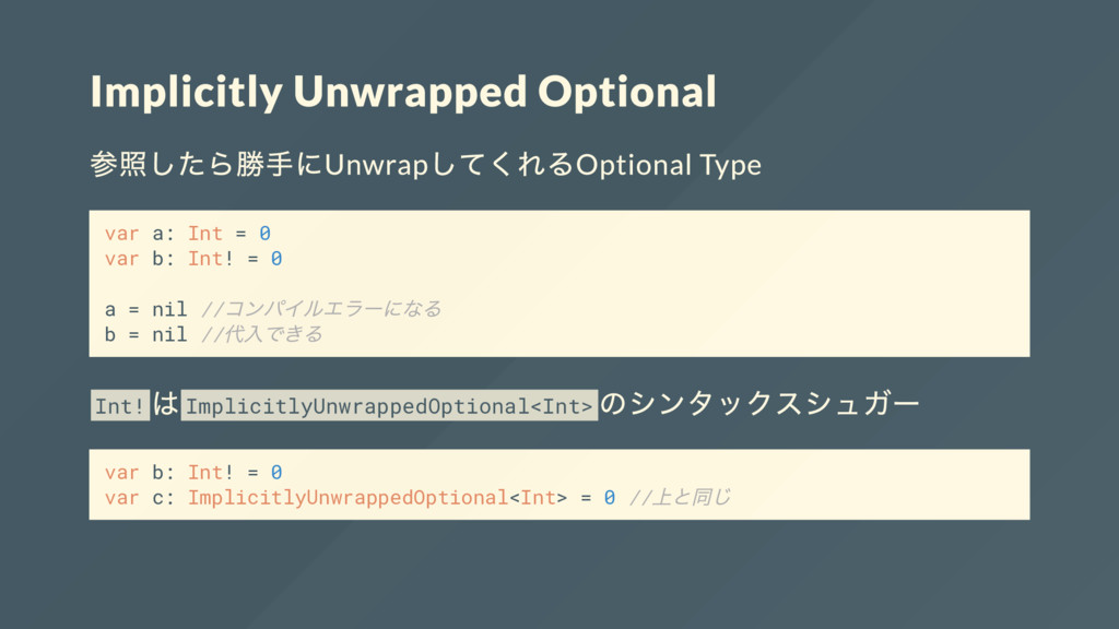 Implicitly Unwrapped Optional 参照したら勝手に Unwrap し...
