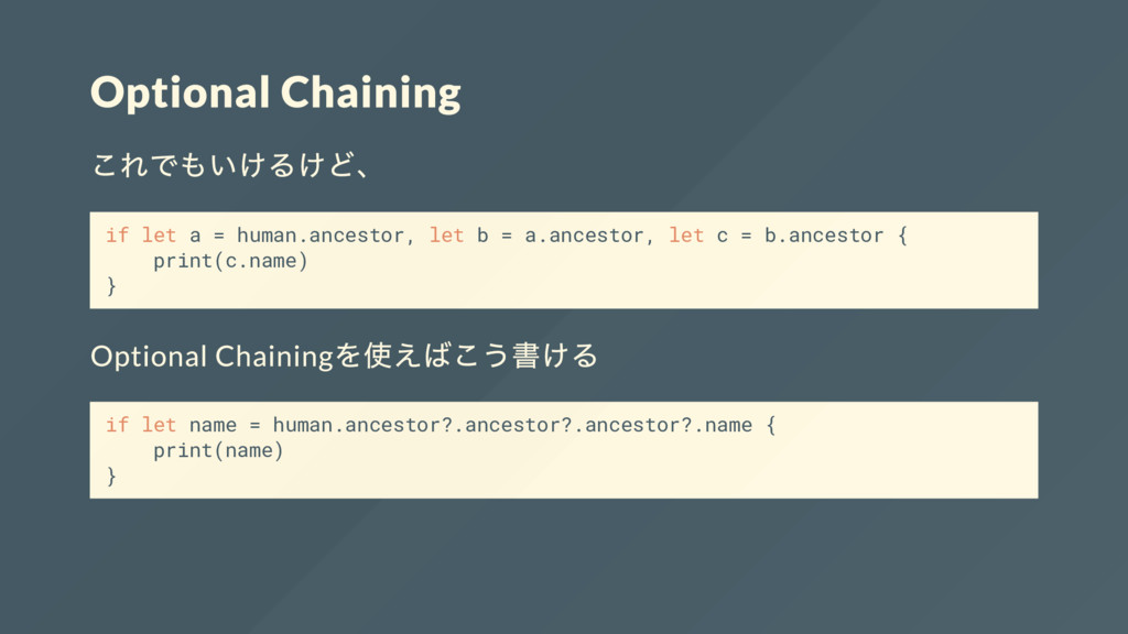Optional Chaining これでもいけるけど、 if let a = human.a...