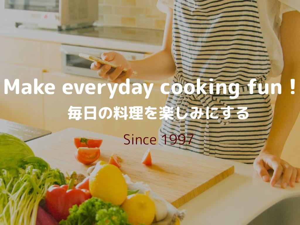 毎日の料理を楽しみにする Make everyday cooking fun ! Since ...