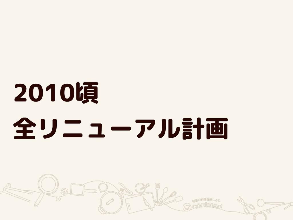2010頃 全リニューアル計画
