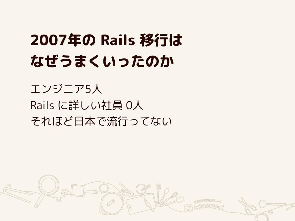 2007年の Rails 移行は なぜうまくいったのか エンジニア5人 Rails に詳しい...