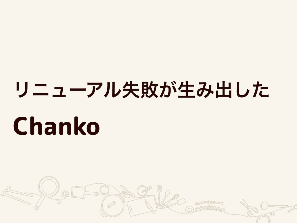 ϦχϡʔΞϧࣦഊ͕ੜΈग़ͨ͠ Chanko