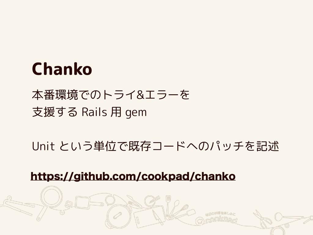 Chanko 本番環境でのトライ&エラーを 支援する Rails 用 gem Unit とい...