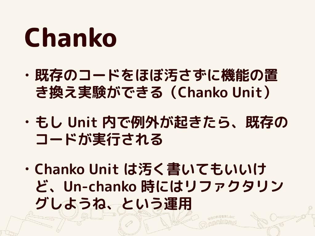 Chanko • 既存のコードをほぼ汚さずに機能の置 き換え実験ができる(Chanko Uni...