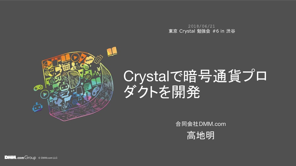 © DMM.com LLC Crystalで暗号通貨プロ ダクトを開発 合同会社DMM.com...