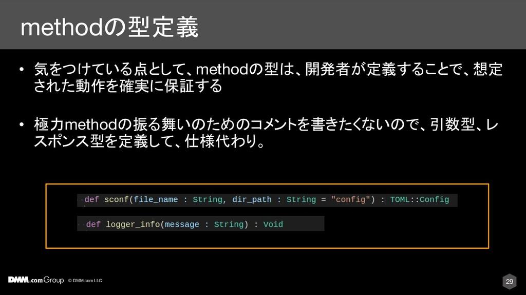 © DMM.com LLC methodの型定義 29 • 気をつけている点として、metho...