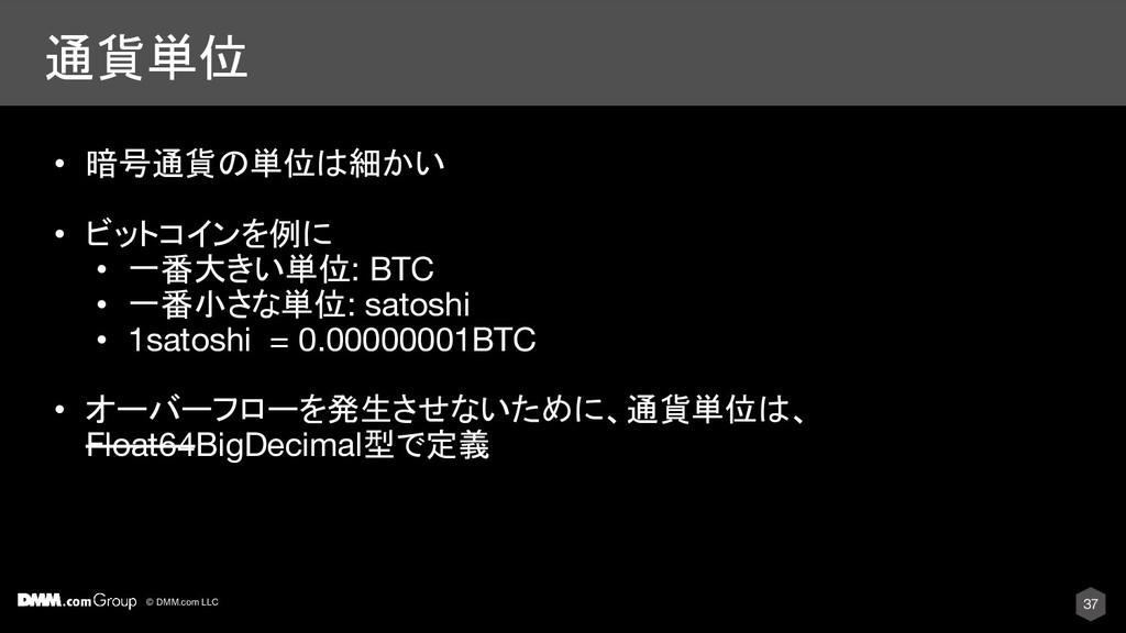 © DMM.com LLC 通貨単位 • 暗号通貨の単位は細かい • ビットコインを例に • ...