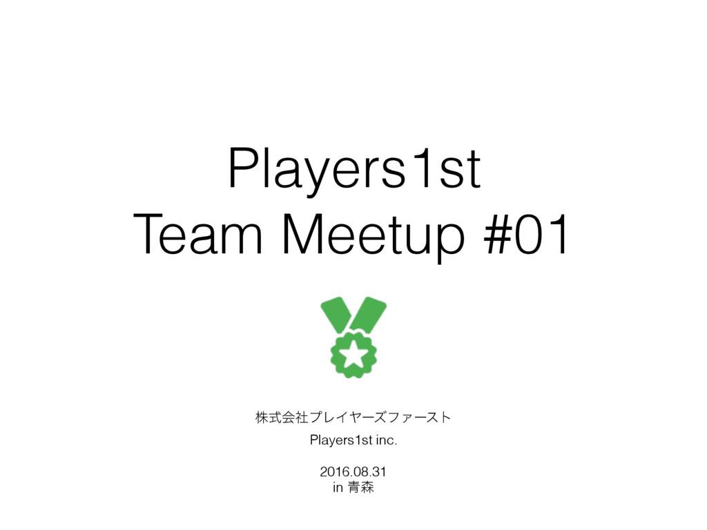 Players1st Team Meetup #01 גࣜձࣾϓϨΠϠʔζϑΝʔετ Pla...
