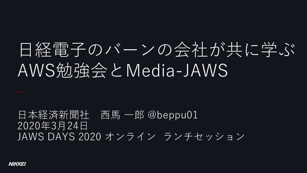 日本経済新聞社 西馬 一郎 @beppu01 2020年3月24日 JAWS DAYS 202...