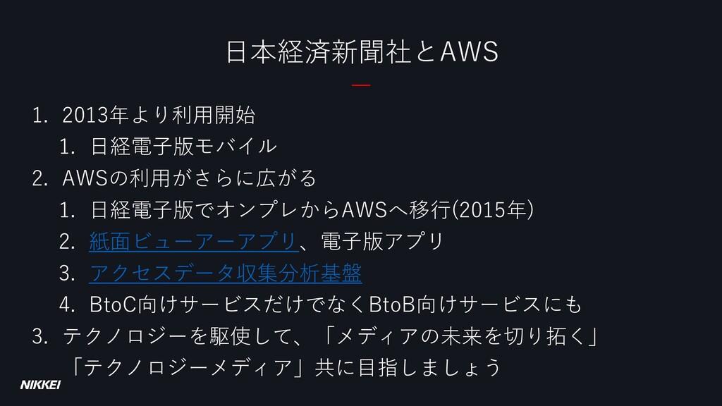 1. 2013年より利用開始 1. 日経電子版モバイル 2. AWSの利用がさらに広がる 1....