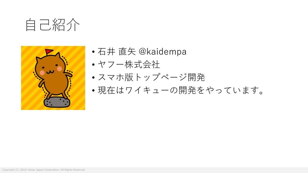 ⾃⼰紹介 • ⽯井 直⽮ @kaidempa • ヤフー株式会社 • スマホ版トップページ開発...