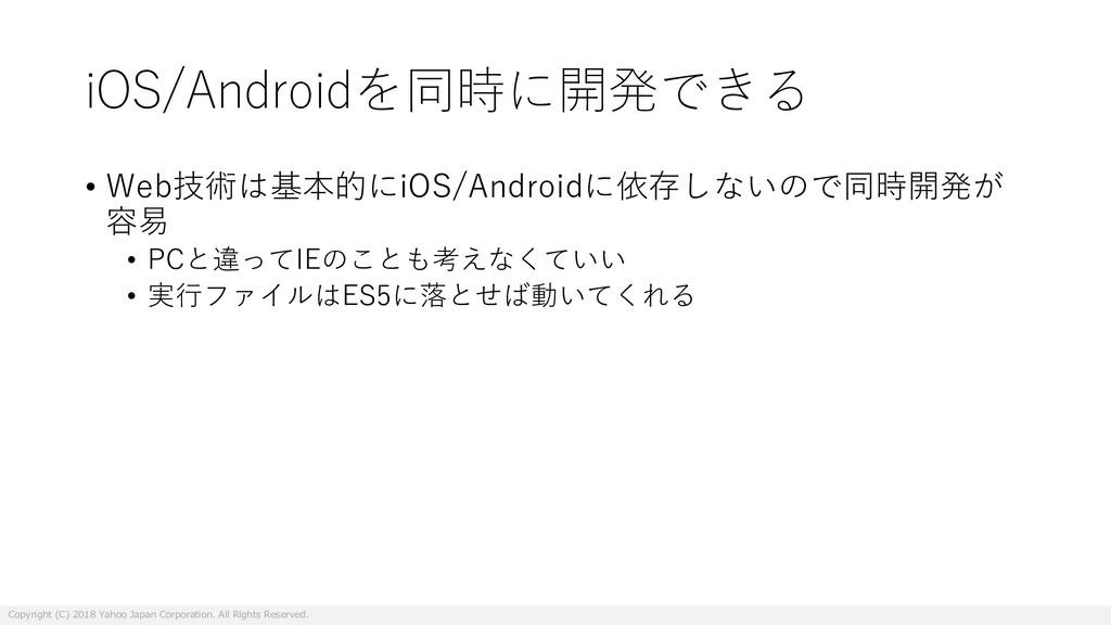 iOS/Androidを同時に開発できる • Web技術は基本的にiOS/Androidに依存...