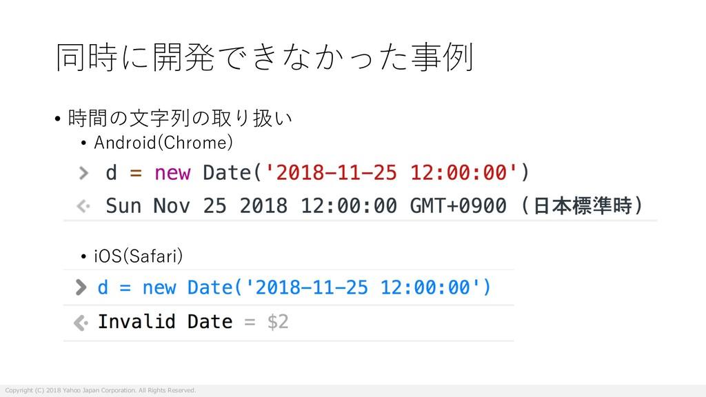 同時に開発できなかった事例 • 時間の⽂字列の取り扱い • Android(Chrome) •...